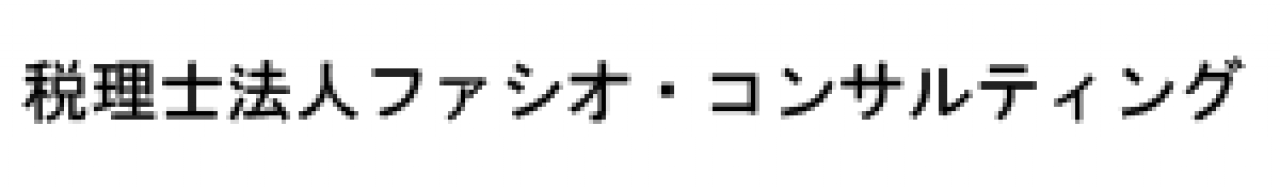 税理士法人ファシオ・コンサルティング(飯田橋)