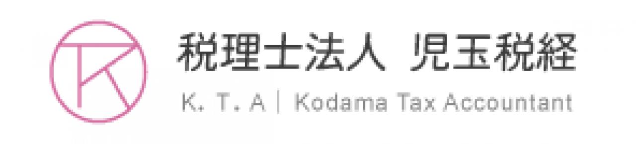 税理士法人児玉税経