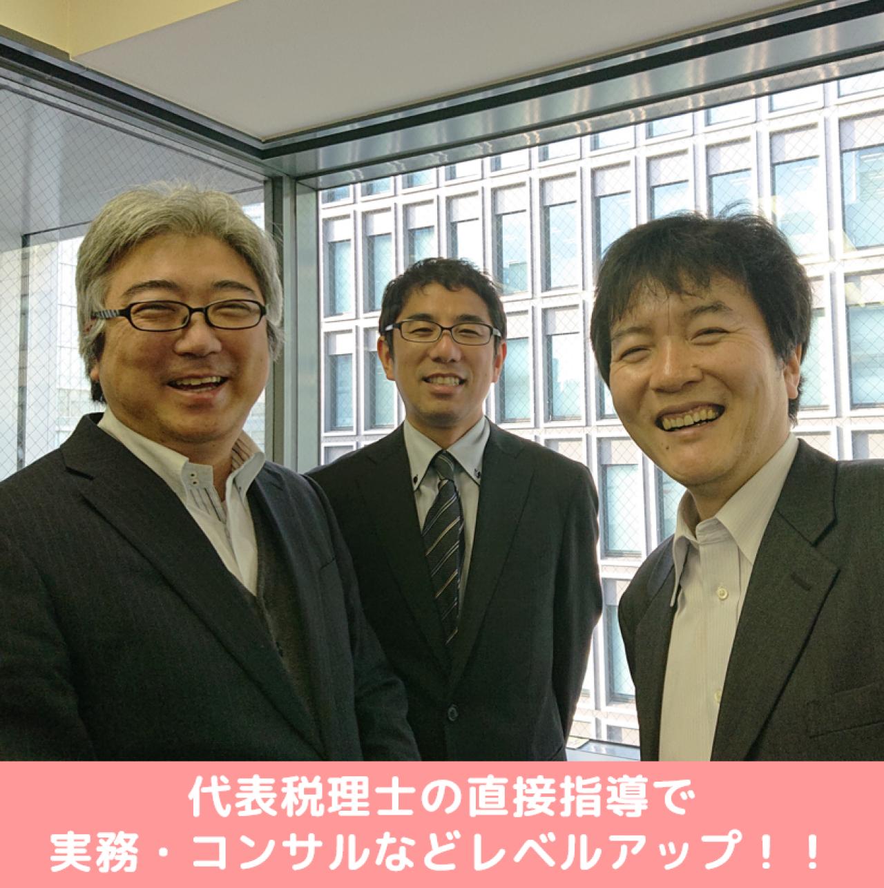 税理士法人大田原・眞﨑事務所